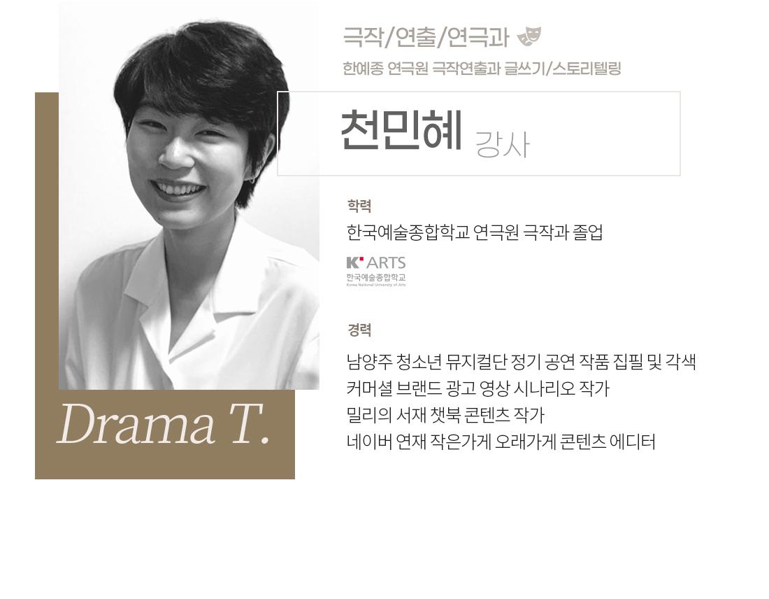 강사 천민혜