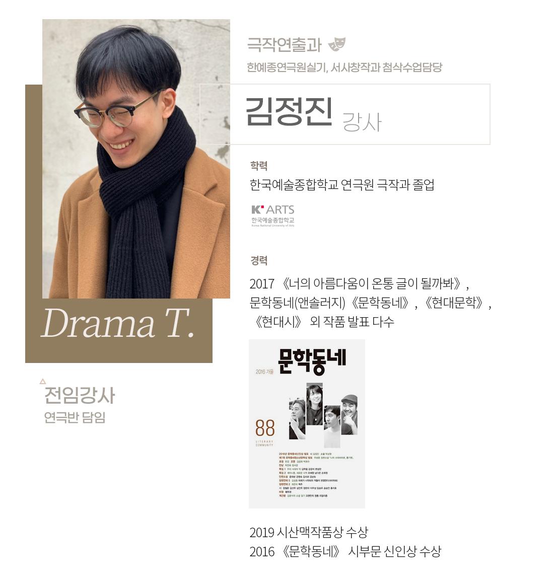 강사 김정진