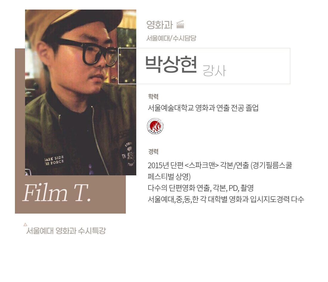 강사 박상현
