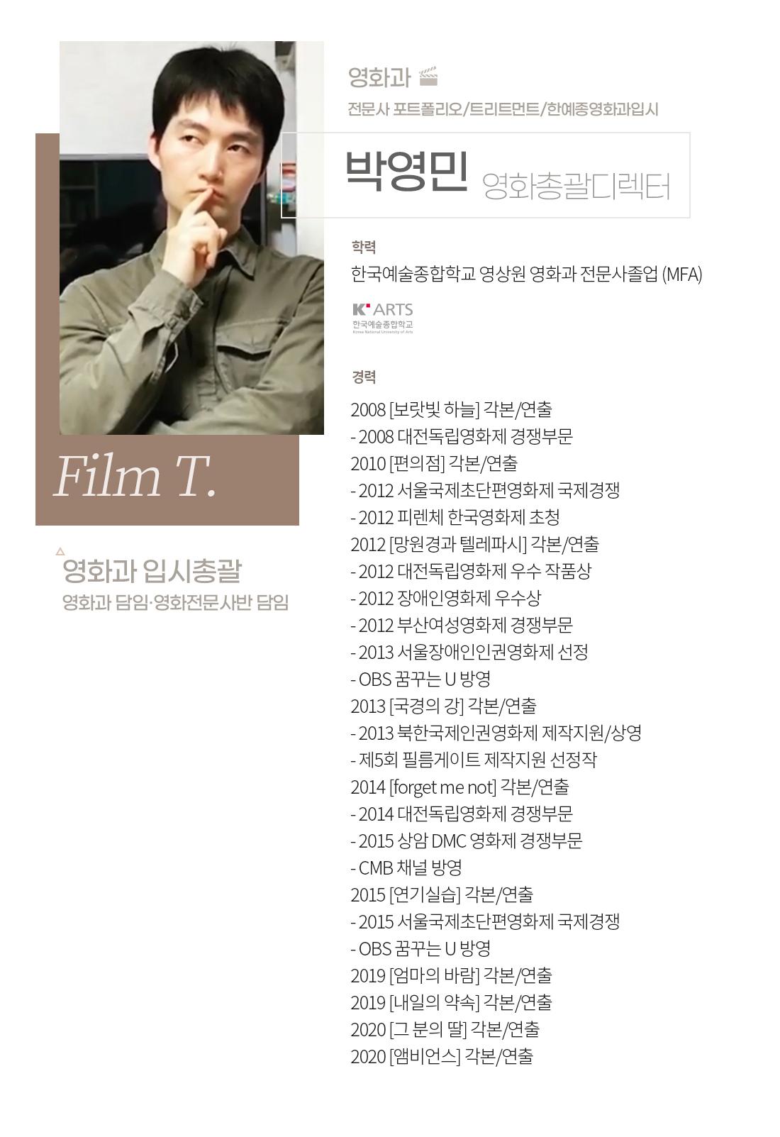 강사 박영민
